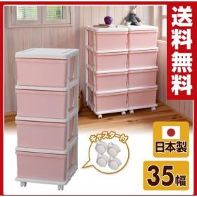 スリムチェスト 4段 キャスター付き ピンク たんす タンス 衣装ケース 引き出し 子供部屋