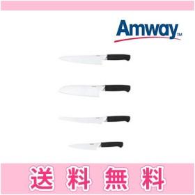 アムウェイ Amway キッチンナイフ 4本セット 包丁 ナイフ
