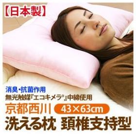 日本製 京都西川 洗える枕 頚椎支持型(43×63cm)(P-5300L)【枕 まくら 肩こり ピロー pillow 寝具 快眠 洗える枕 アレルギー対策】
