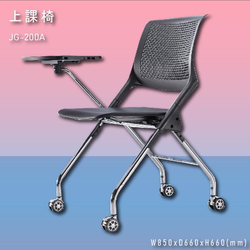 【100%台灣製造】大富 JG-200A 上課椅 會議椅 主管椅 董事長椅 員工椅 氣壓式下降 舒適休閒椅 辦公用品