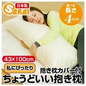 ちょうどいい抱き枕(43×100cm) 抱き枕カバー付