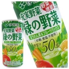 伊藤園 充実野菜 緑の野菜 190g缶×20本 [野菜/果汁/ジュース]  [賞味期限:4ヶ月以上] 5ケース毎に送料をご負担いただきます。 【4〜5営業日以内に出荷】