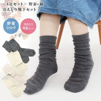 冷えとり 靴下 <4足セット> 野蚕 シルク × 綿 送料無料