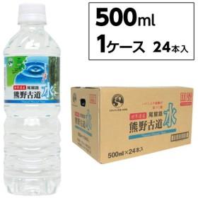 あさみや 特選品 尾鷲名水 熊野古道水 500ml 1本売り 熱中症 暑さ対策