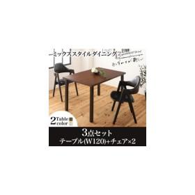 ミックススタイル ダイニングテーブルセット デルーカ 3点セット(テーブル+チェア2脚) W120