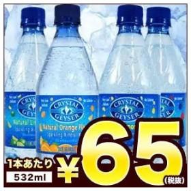 クリスタルガイザー スパークリング CrystalGeyser 炭酸水 水 ミネラルウォーター 天然水 ナチュラルウォーター 532ml × 24本 選り取り