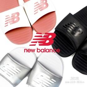 New Balance ニューバランス シャワーサンダル SD130 メンズ レディース プール 海水浴