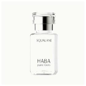 HABA (ハーバー) スクワランオイル 15ml