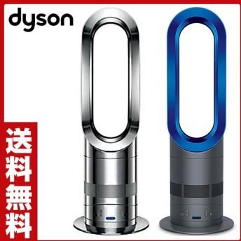 【メーカー保証2年】 Hot+Cool (ホットアンドクール) 扇風機 ファンヒーター AM05WS/IB 羽根のない扇風機 ホット&クール おしゃれ 扇風機 サーキュレーター