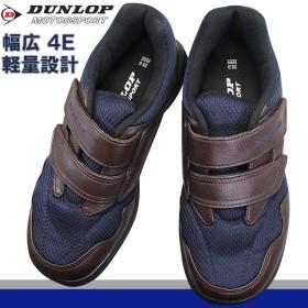 brand new 584b5 b388c ダンロップ コンフォートウォーカー C145 ネイビー ブラウン メンズシューズ スニーカー 靴 マジックテープ ベル 4E(