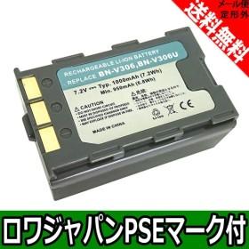 JVC 日本ビクター BN-V306 互換 バッテリー 【ロワジャパン】