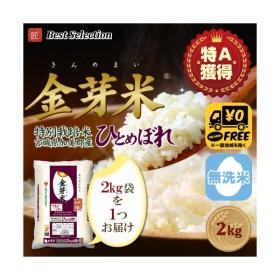 金芽米 特別栽培米 宮城県加美産ひとめぼれ 2kg 平成30年産