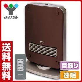 自動首振りセラミックヒーター(リモコン付) DF-RL123(T) ブラウン セラミックファンヒーター 電気ヒーター 暖房機 脱衣所 トイレ 洗面所 おしゃれ