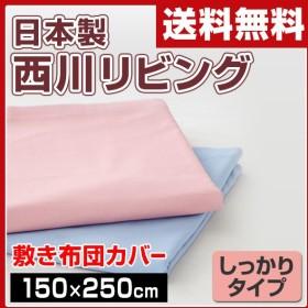 フラットシーツ シングル 敷き布団カバー 綿100% 【日本製】 しっかりタイプ ME00 2187-00508