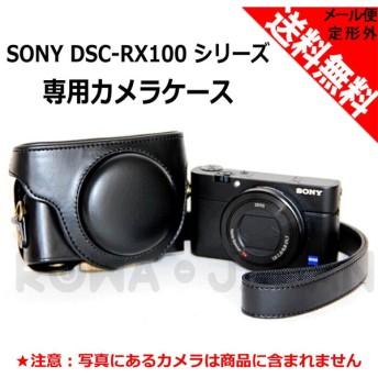 SONY ソニー Cyber-shot DSC-RX100 RX100M2 RX100M3 RX100M4 RX100M5 RX100M5A RX100M6 専用 カメラケース (ブラック) ロワジャパン