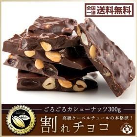 【季節限定】割れチョコ スイート カシューナッツ 300g  訳あり クーベルチュール使用 送料無料 チョコレート スイーツ チョコ 詰め合わせ  セール