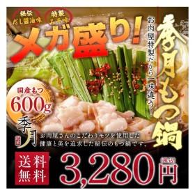 メガ盛り博多もつ鍋セット お取り寄せ グルメ 送料無料 (新鮮国産もつ600g) 3,280円 鍋 パーティー ギフト