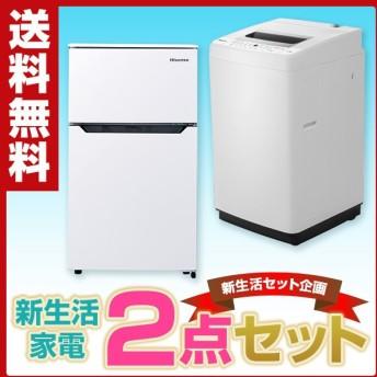 【新生活応援!】 家電 2点セット (冷蔵庫 洗濯機) 一人暮らし 単身 単身赴任 家電セット 新生活