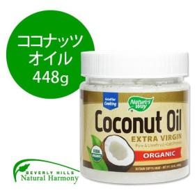 ココナッツオイル オーガニックココナッツオイル 448g【エキストラバージン】 ■P1016