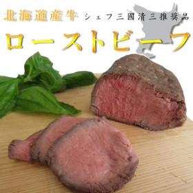 (お取り寄せグルメ) ローストビーフ(三國推奨) 4205-070001 北海道産牛肉 ローストビーフ 三國清三シェフ推奨