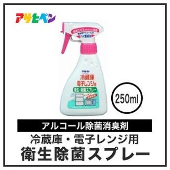 冷蔵庫・電子レンジ用衛生除菌スプレー 250ml__ap_ks0004