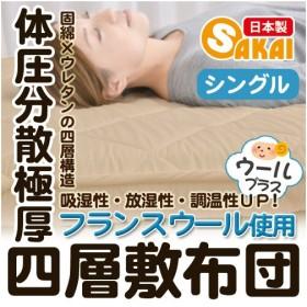 【送料無料】体圧分散極厚フランスウール入り四層敷き布団 敷布団 ウールプラス100×205cm(シングルサイズ)日本製