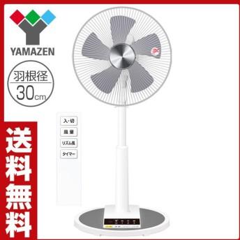 30cmリビング扇風機 リモコン式 YLR-BGT302 ホワイトグレー 扇風機 リビングファン サーキュレーター おしゃれ