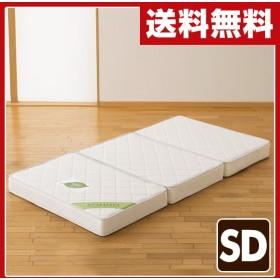 SONNO(ソンノ) 薄型3つ折りスプリングマットレス(セミダブル) SONNO-B3-004-SD アイボリー マットレス 3つ折り スプリングマットレス