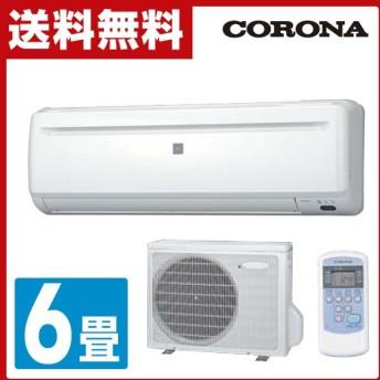 冷房専用 エアコン (おもに6畳用) 室内機室外機セット RC-2219R(W)/RO-2219R ホワイト エアコン 冷房 新冷媒R32 ルームエアコン コロナ(CORONA)