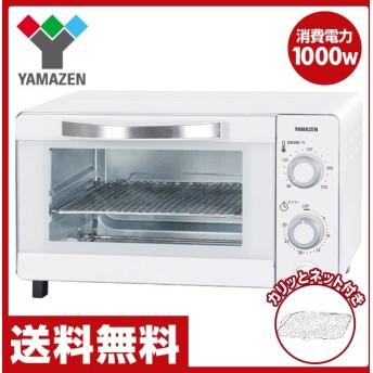 ノンフライ&オーブン コンベクションオーブン YNA-100(W) トースター オーブントースター オーブン 食パン パン焼き あたため ノンフライ調理