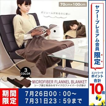 ひざ掛け ひざかけ 膝掛け マイクロファイバー シープ調2枚合せ 毛布 ブランケット セール SALE