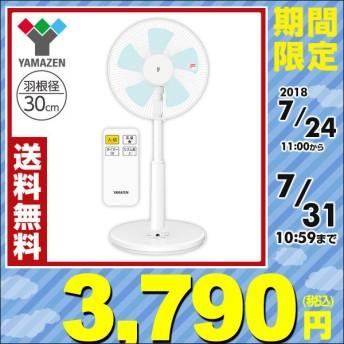 30cmリビング扇風機 風量3段階 (リモコン)切タイマー付き YLR-AG302(W) 扇風機 リビングファン サーキュレーター おしゃれ【あすつく】