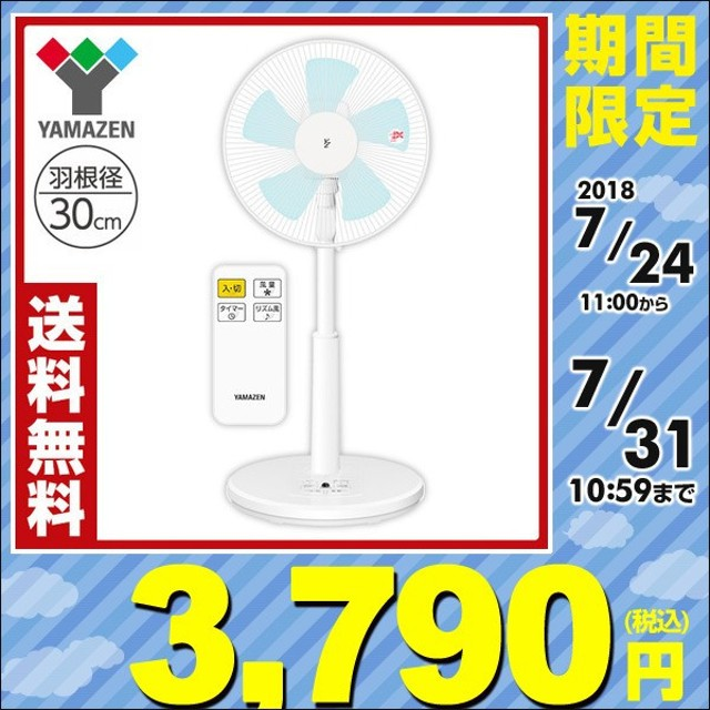 30cmリビング扇風機 風量3段階 (リモコン)切タイマー付き YLR-AG302(W) 扇風機 リビングファン サーキュレーター おしゃれ