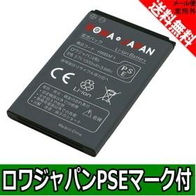 SoftBank ソフトバンク HWBAF1 互換 電池パック C01HW HW-01C GP01 D25HW 対応 【ロワジャパン】