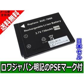 KODAK コダック KLIC-7000 互換 バッテリー 日本セル LS755 M590 対応 【ロワジャパン】