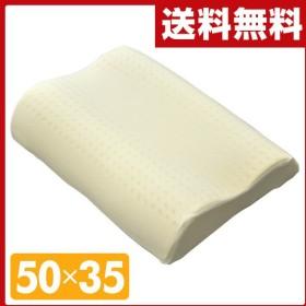 ラブテックスピロー ウェーブ PLP-WF5232 枕 ラテックス ラテックス枕 ラテックスピロー 50×35cm 枕 ラテックス ラテックス枕 ラテックスピロー