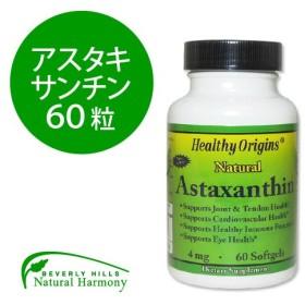 アスタキサンチン サプリ 4mg 60粒