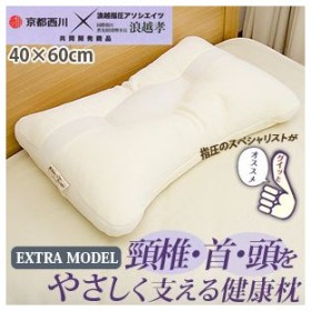京都西川 浪越 枕 健康枕 高さ調整枕 指圧枕 肩こり エクストラモデル