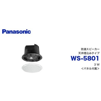 WS-5801 防滴スピーカー 天井埋込みタイプ パナソニック 音響設備