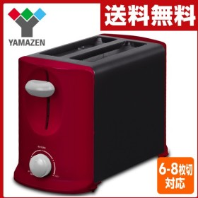ポップアップトースター PT-800(RB) 電気トースター パン焼き器 パン焼き機 調理家電