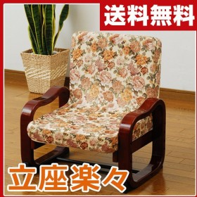 立ち上がり楽々優しい座椅子(ハイバック) SKC-56H(B2) 花柄/ダークブラウン 座椅子 座いす 座イス いす イス 椅子 チェア座椅子 肘掛け