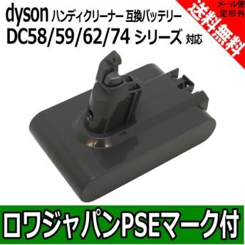 ダイソン V6 互換 バッテリー dyson DC58 DC59 DC61 DC62 DC72 DC74 対応 21.6V 2.2Ah 大容量 壁掛けブラケット対応 ロワジャパン