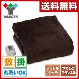 電気毛布 掛・敷毛布 (188×130cm) YMK-F43P 電気掛け毛布 電気掛毛布 電気敷き毛布 電気敷毛布 電気ブランケット 電気ひざ掛け毛布