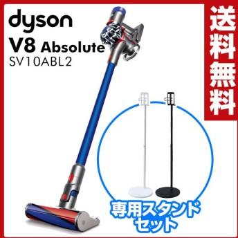 【メーカー保証2年】 サイクロン式スティック&ハンディクリーナー V8 Absolute(アブソリュート)スタンドセット SV10 ABL2 掃除機 クリーナー【あすつく】