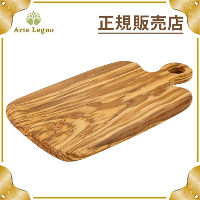 【あすつく】 アルテレニョ Arte Legno カッティングボード オリーブウッド TG14.2 まな板 木製 イタリア アルテレーニョ 【】