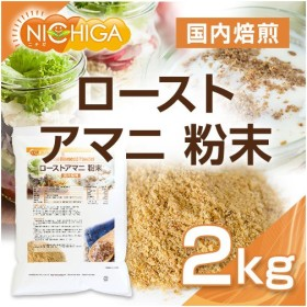 ローストアマニ 粉末 国内焙煎 2kg 焙煎亜麻仁 フラックスシード [02] NICHIGA ニチガ