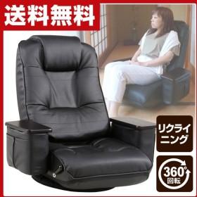 無段階リクライニング 360度回転式 高級回転座椅子(本皮) FU-60137 座椅子 座いす 座イス リクライニング