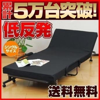 折りたたみベッド シングルベッド 折り畳みベッド 折りたたみベット 低反発 リクライニングベッド マットレス付きベッド KBT-S