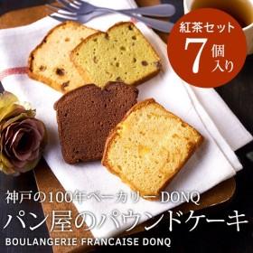 出産内祝い 名入れ お菓子 出産祝い お返し DONQ  焼き菓子&紅茶 詰合せ (5個以上から注文可) キャッシュレス 5%還元*o-Y-DDK-C*