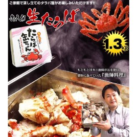 ●完売御礼●北海道産 たらば タラバ 蟹 カニ (缶